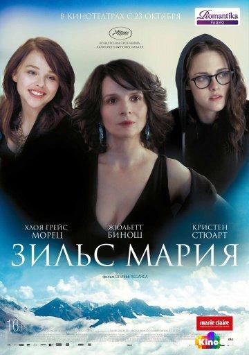 Фильм Зильс-Мария смотреть онлайн