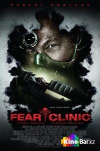 Фильм Клиника страха смотреть онлайн