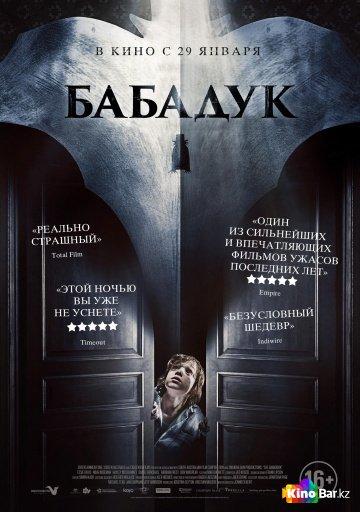 Фильм Бабадук смотреть онлайн