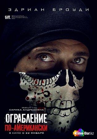 Фильм Ограбление по-американски смотреть онлайн