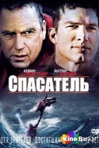 Фильм Спасатель смотреть онлайн