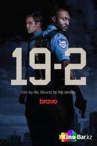 Фильм 19-2 2 сезон 7,8,9,10 серия смотреть онлайн