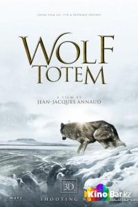 Фильм Тотем волка смотреть онлайн
