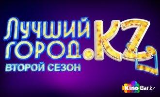Фильм Лучший город.KZ Второй сезон смотреть онлайн