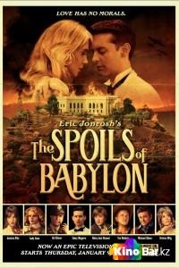 Фильм Трофеи Вавилона 2 сезон смотреть онлайн
