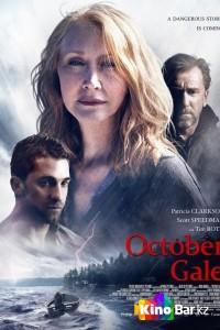 Фильм Октябрьский шторм смотреть онлайн