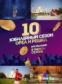 Фильм Орёл и решка 10 сезон смотреть онлайн