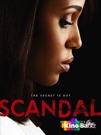 Фильм Скандал 4 сезон 21,22 серия смотреть онлайн