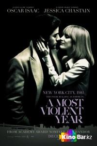 Фильм Самый жестокий год смотреть онлайн