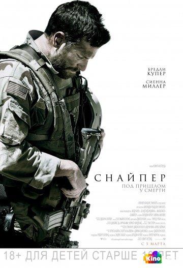 Фильм Снайпер смотреть онлайн