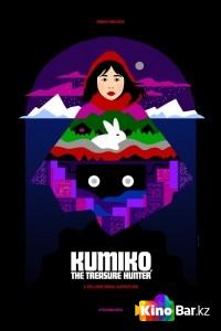 Фильм Кумико – охотница за сокровищами смотреть онлайн