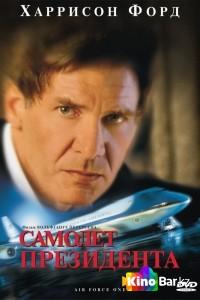 Фильм Самолет президента смотреть онлайн