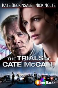 Фильм Новая попытка Кейт МакКолл смотреть онлайн
