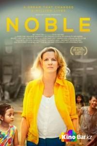 Фильм Нобл смотреть онлайн