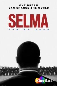 Фильм Сельма смотреть онлайн
