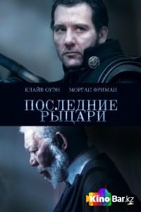 Фильм Последние рыцари смотреть онлайн