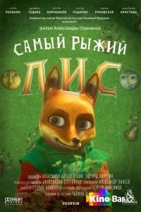 Фильм Самый рыжий лис смотреть онлайн