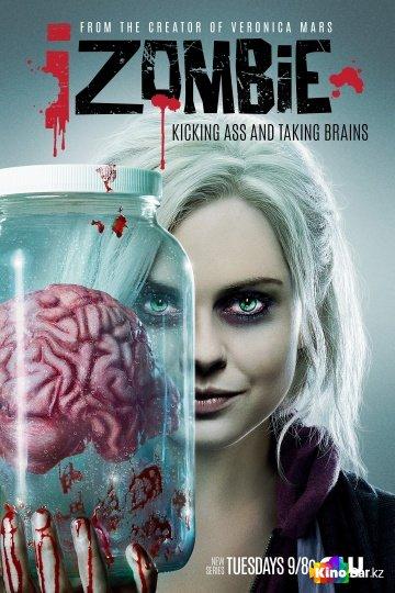 Фильм Я – зомби 1 сезон 13 серия смотреть онлайн