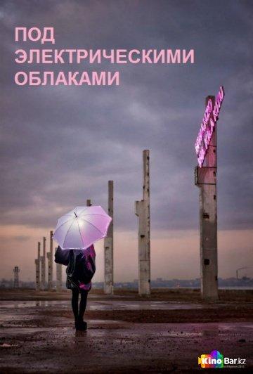Фильм Под электрическими облаками смотреть онлайн