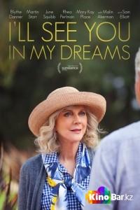 Фильм Я увижу тебя в своих снах смотреть онлайн