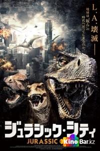 Фильм Город Юрского периода смотреть онлайн