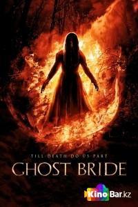 Фильм Призрак невесты смотреть онлайн