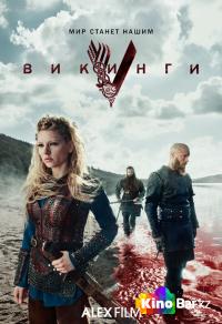 Фильм Викинги 3 сезон 10 серия смотреть онлайн