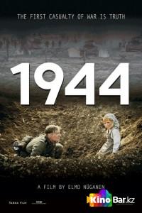 Фильм 1944 смотреть онлайн
