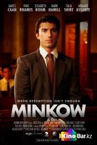Фильм Минков смотреть онлайн