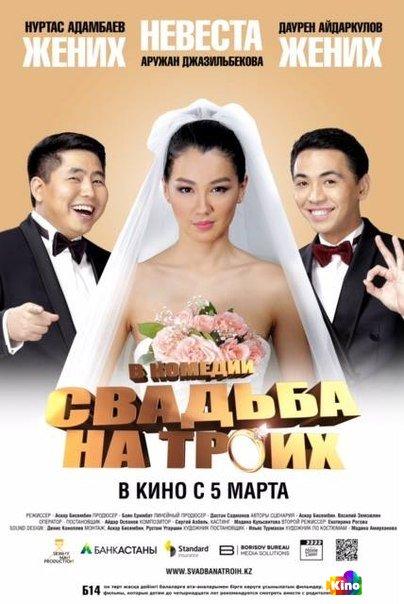 Фильм Свадьба на троих смотреть онлайн