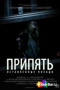 Фильм Припять. Оставленные позади смотреть онлайн