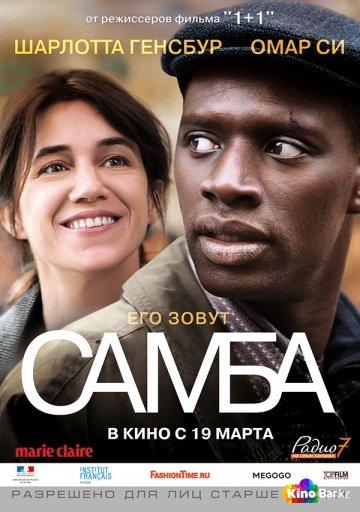 Фильм Самба смотреть онлайн