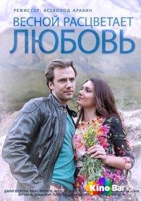 Фильм Весной расцветает любовь 17,18,19,20 серия смотреть онлайн