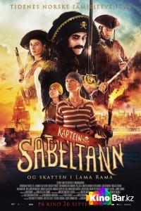 Фильм Капитан Саблезуб и сокровища Лама Рама смотреть онлайн