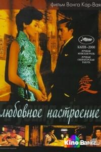 Фильм Любовное настроение смотреть онлайн