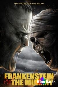 Фильм Франкенштейн против мумии смотреть онлайн