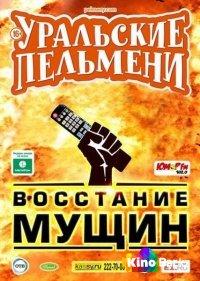 Фильм Уральские Пельмени. Восстание мущин смотреть онлайн