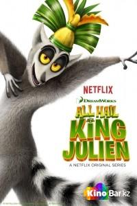 Фильм Да здравствует король Джулиан 1,3,4 сезон смотреть онлайн