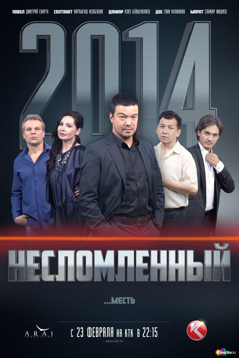Фильм Несломленный 4,5,6 серия смотреть онлайн