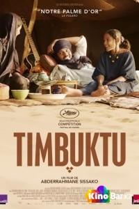 Фильм Тимбукту смотреть онлайн