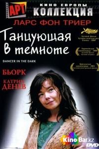 Фильм Танцующая в темноте смотреть онлайн
