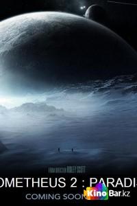 Фильм Прометей2 смотреть онлайн