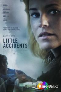 Фильм Маленькие происшествия смотреть онлайн