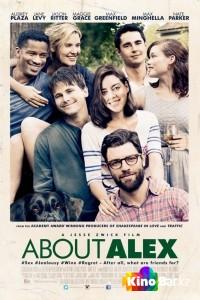 Фильм Про Алекса смотреть онлайн