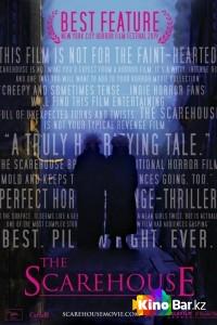 Фильм Дом ужасов смотреть онлайн