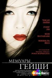 Фильм Мемуары гейши смотреть онлайн