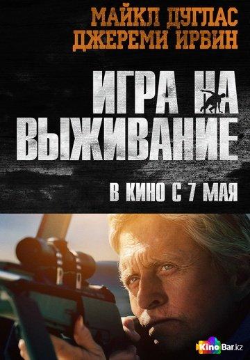 Новинки кино 2015: