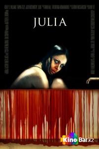 Фильм Джулия смотреть онлайн