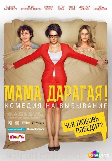 Фильм Мама дарагая! смотреть онлайн