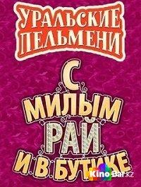 Фильм Уральские Пельмени - С милым рай и в бутике смотреть онлайн